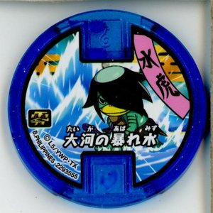 『中古即納』{未確認}{YMD}妖怪ウォッチ 妖怪メダル 零 水虎(大河の暴れ水) 必殺技メダル(20150320)|mediaworld-plus