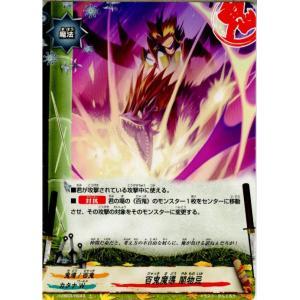 ■タイトル:バディファイト H-EB03/0043上 百鬼魔導 闇者忌 ■機種:フューチャーカード ...