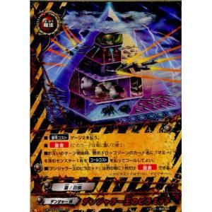 『中古即納』{TCG}バディファイト D-BT03/0029レア デンジャラー王のピラミッド(パラレルホロ仕様)(20161007)|mediaworld-plus