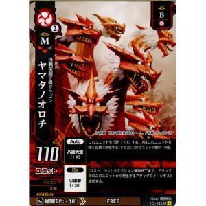 『中古即納』{TCG}ドレッドノート 1C-022 決戦型超ド級ドラゴン ヤマタノオロチ(20150528)|mediaworld-plus