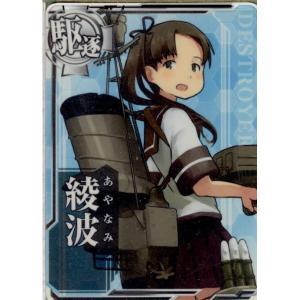 『中古即納』{TCG}艦これアーケード 綾波(あやなみ) ノーマル SC 駆逐艦 No.017 REVISION2(20160630)|mediaworld-plus