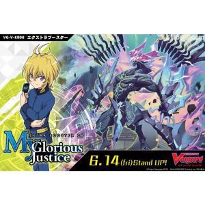 『新品即納』{カートン}{TCG}カードファイト!! ヴァンガード エクストラブースター第8弾 My Glorious Justice(マイ グロリアス ジャスティス)(VG-V-EB08)(24BOX)|mediaworld-plus