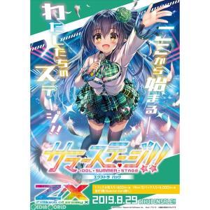 『予約前日発送』{BOX}{TCG}初回版 Z/X -Zillions of enemy X- EXパック第17弾 サマーステージ!!(E-17)(10パック)(20190829) mediaworld-plus