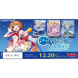 『予約前日発送』{BOX}{TCG}カードファイト!! ヴァンガード エクストラブースター第11弾 Crystal Melody(クリスタルメロディ)(VG-V-EB11)(12パック)(20191220)|mediaworld-plus