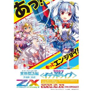 『新品即納』{カートン}{TCG}Z/X -Zillions of enemy X- 異界探訪編 夢幻(コード:ドリームワールド イデアドライブ)(B-34)(18BOX)(20201022) mediaworld-plus