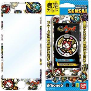 特価⇒『新品即納』{CHG}SENSAI iPhone5S/5C/5 気泡カット 妖怪ウォッチ03 妖怪メダル5SCK ハセプロ(20140710)|mediaworld-plus