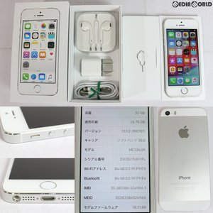 『中古即納』{SP}iPhone5s 32GB(シルバー) ソフトバンク(SoftBank) Apple(アップル)(ME336J)|mediaworld-plus
