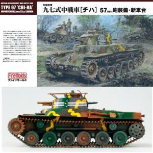 『新品即納』{PTM}FM25 1/35 九七式中戦車チハ57mm砲装備・新車台(再生産) プラモデル ファインモールド(20140329)|mediaworld-plus