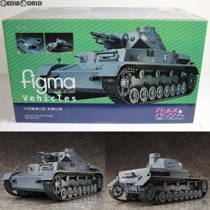 『中古即納』{FIG}figma Vehicles(フィグマ ビークルズ) IV号戦車D型 本戦仕様 ガールズ&パンツァー 1/12 フィギュア マックスファクトリー(20151031)|mediaworld-plus