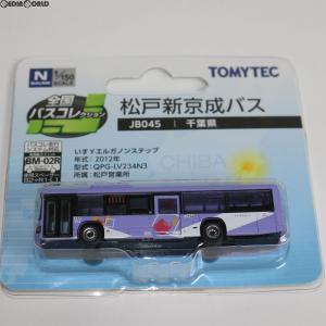 『中古即納』{TOY}全国バスコレクション JB045 松戸新京成バス 1/150 Nゲージサイズ 完成トイ(269878) トミーテック(20170429)|mediaworld-plus