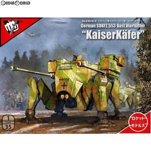 『新品即納』{PTM}FIST OF WAR(フィスト・オブ・ウォー) 1/35 ドイツ軍ビエラフースラー型特殊歩兵戦車 カイザーキーファー プラモデル(47020) ロケットモデルズ|mediaworld-plus