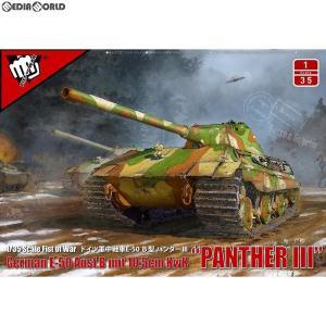 『新品即納』{PTM}FIST OF WAR(フィスト・オブ・ウォー) 1/35 ドイツ軍中型戦車E-50B型52口径10.5cm戦車砲 パンターIII プラモデル(47021) ロケットモデルズ|mediaworld-plus