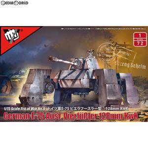 『新品即納』{PTM}FIST OF WAR 1/72 ドイツ軍E-75 ビエラフースラー型 128mm戦車砲(再販リニューアルパッケージ) プラモデル(47001) ロケットモデルズ(20191120)|mediaworld-plus
