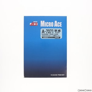 『中古即納』{RWM}A7371 京成AE形・スカイライナー 8両セット(動力付き) Nゲージ 鉄道模型 MICRO ACE(マイクロエース)(20170831)|mediaworld-plus