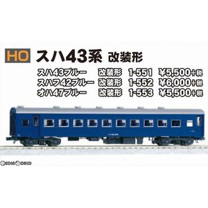 『新品即納』{RWM}(再販)1-553 オハ47 ブルー 改装形 HOゲージ 鉄道模型 KATO(カトー)(20170907)|mediaworld-plus