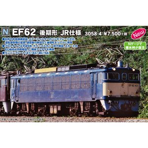『新品即納』{RWM}3058-4 EF62 後期形 JR仕様 Nゲージ 鉄道模型 KATO(カトー)(20171202)|mediaworld-plus