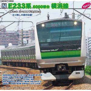『予約安心発送』{RWM}10-1444 E233系6000番台 横浜線 8両セット Nゲージ 鉄道模型 KATO(カトー)(2017年12月)|mediaworld-plus
