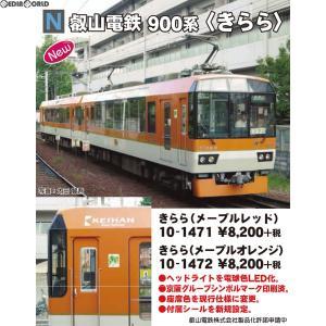 『予約安心発送』{RWM}10-1471 叡山電鉄900系 きらら(メープルレッド) Nゲージ 鉄道模型 KATO(カトー)(2018年1月)|mediaworld-plus