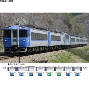 『予約安心発送』{RWM}98631 JR キハ183-7550系特急ディーゼルカー(北斗)基本セット(6両) Nゲージ 鉄道模型 TOMIX(トミックス)(2018年2月)|mediaworld-plus