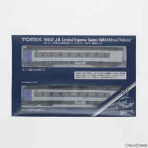 『予約安心発送』{RWM}98632 JR キハ183-7550系特急ディーゼルカー(北斗)増結セット(2両) Nゲージ 鉄道模型 TOMIX(トミックス)(2018年2月)|mediaworld-plus