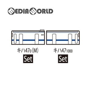 『予約安心発送』{RWM}98049 JR キハ47-0形ディーゼルカー(九州色・ベンチレーターなし)セット(2両) Nゲージ 鉄道模型 TOMIX(トミックス)(2018年2月)|mediaworld-plus