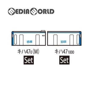 『予約安心発送』{RWM}98050 JR キハ47-0形ディーゼルカー(アクアライナー色)セット(2両) Nゲージ 鉄道模型 TOMIX(トミックス)(2018年2月)|mediaworld-plus