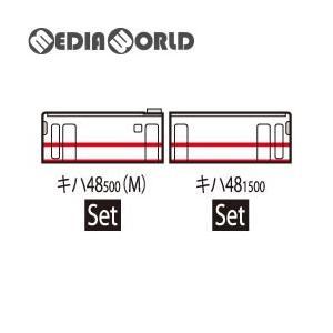 『予約安心発送』{RWM}98047 JR キハ48-500形ディーゼルカー(盛岡色)セット Nゲージ 鉄道模型 TOMIX(トミックス)(2018年3月)|mediaworld-plus