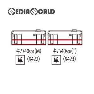 『予約安心発送』{RWM}9422 JRディーゼルカー キハ40-500形(盛岡色)(M) Nゲージ 鉄道模型 TOMIX(トミックス)(2018年3月)|mediaworld-plus