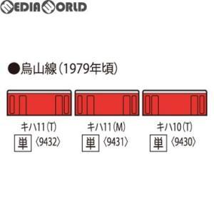 『予約安心発送』{RWM}9431 国鉄ディーゼルカー キハ11形(首都圏色)(M) Nゲージ 鉄道模型 TOMIX(トミックス)(2018年4月)|mediaworld-plus