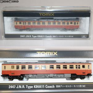 『予約安心発送』{RWM}(再販)2447 国鉄ディーゼルカー キハ11形(M) Nゲージ 鉄道模型 TOMIX(トミックス)(2018年4月)|mediaworld-plus