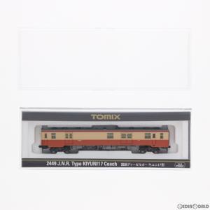 『予約安心発送』{RWM}(再販)2449 国鉄ディーゼルカー キユニ17形 Nゲージ 鉄道模型 TOMIX(トミックス)(2018年4月)|mediaworld-plus