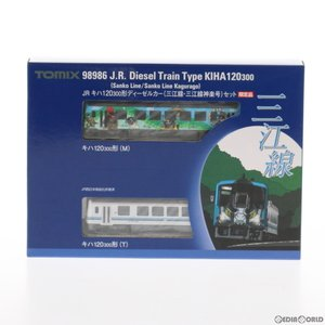 『予約安心発送』{RWM}98986 限定品 JR キハ120-300形ディーゼルカー(三江線・三江線神楽号)セット(2両) Nゲージ 鉄道模型 TOMIX(トミックス)(2018年6月)|mediaworld-plus