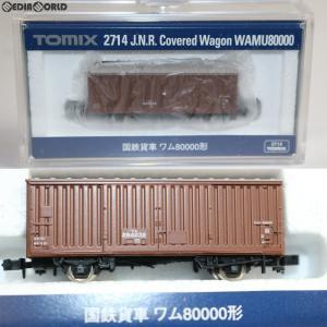 『新品即納』{RWM}(再販)2714 国鉄貨車 ワム80000形 Nゲージ 鉄道模型 TOMIX(トミックス)(20180609)|mediaworld-plus