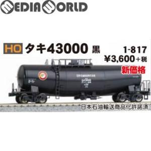 『新品』『O倉庫』{RWM}(再販)1-817 タキ43000 黒 HOゲージ 鉄道模型 KATO(カトー)(20180804)|mediaworld-plus