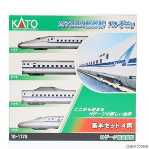 『予約安心発送』{RWM}(再販)10-1174 N700A『のぞみ』 4両基本セット Nゲージ 鉄道模型 KATO(カトー)(2018年8月) mediaworld-plus