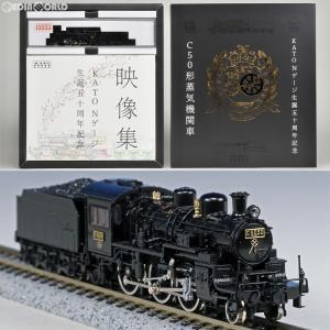 『新品即納』{RWM}2027 C50 KATO Nゲージ50周年記念製品 Nゲージ 鉄道模型 KATO(カトー)(20160428) mediaworld-plus