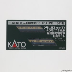 『新品』『お取り寄せ』{RWM}(再販)10-1182 クモニ83 100(T)+クモニ13(M) 飯田線荷物電車 2両セット(動力付き) Nゲージ 鉄道模型 KATO(カトー)(20200723)|mediaworld-plus
