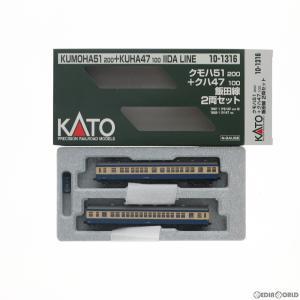 『新品』『O倉庫』{RWM}10-1316 クモハ51-200 + クハ47-100 飯田線 2両セット Nゲージ 鉄道模型 KATO(カトー)(20160225)|mediaworld-plus