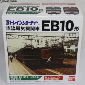 『中古即納』{RWM}限定 Bトレインショーティー 10周年記念商品 直流電気機関車 EB10形 2次(5号機〜)+15号機 2両セット組み立てキット Nゲージ 鉄道模型 バンダイ mediaworld-plus