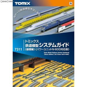 『新品』『お取り寄せ』{RWM}7311 トミックス鉄道模型システムガイド(基礎編)パワーユニットN600対応版 Nゲージ 鉄道模型 書籍 TOMIX(トミックス)(20120131)|mediaworld-plus