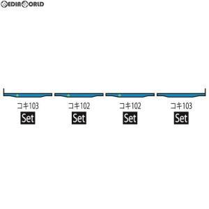 『予約安心発送』{RWM}98071 JR コキ102・103形貨車(新塗装・コンテナなし)セット(4両) Nゲージ 鉄道模型 TOMIX(トミックス)(2019年10月) mediaworld-plus