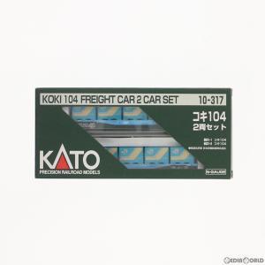 『中古即納』{RWM}10-317 コキ104(18Dコンテナ積載) 2両セット(動力無し) Nゲージ 鉄道模型 KATO(カトー)(20040930)|mediaworld-plus