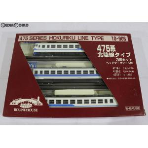 『中古即納』{RWM}10-906 475系北陸線タイプ 3両セット Nゲージ 鉄道模型 ROUNDHOUSE(ラウンドハウス)/KATO(カトー)(20010627)|mediaworld-plus