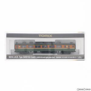 『予約安心発送』{RWM}9314 国鉄電車サロ163形(サロ165・帯入り) Nゲージ 鉄道模型 TOMIX(トミックス)(2019年12月)|mediaworld-plus
