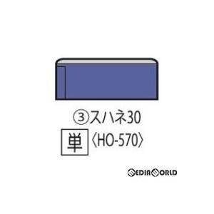 『予約安心発送』{RWM}HO-570 国鉄客車 スハネ30形(青) HOゲージ 鉄道模型 TOMIX(トミックス)(2020年3月)|mediaworld-plus