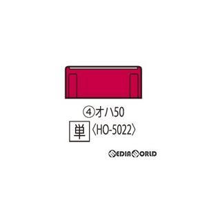 『予約安心発送』{RWM}HO-5022 国鉄客車 オハ50形 HOゲージ 鉄道模型 TOMIX(ト...