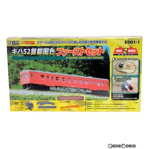 『新品』『お取り寄せ』{RWM}E001-1 キハ52首都圏色ファーストセット(動力付き) Zゲージ 鉄道模型 ROKUHAN(ロクハン/六半)(20200630)|mediaworld-plus