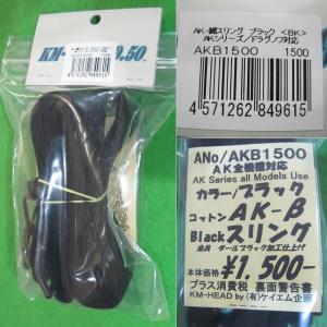 『新品』『O倉庫』{MIL}KM企画 AK-βスリング BK AKシリーズ全機種対応(20160324)|mediaworld-plus