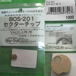 『新品即納』{MIL}Big-Out(ビッグアウト) 東京マルイ製メカBOX Ver2.3 セクターギア専用 セクターチップVer2.3(BOS-201)(20150223)