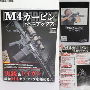 『新品即納』{MIL}ホビージャパン M4カービンマニアックス(書籍)(20170930) mediaworld-plus
